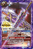 BS51-CP02 The Purple Lightning Soul Blade, Lightning Shion
