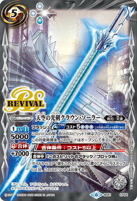 BS51-CP04 The Skylight Sword, Crown Solar