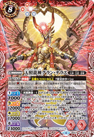 BS51-X01 The Sun Goddess Dragon God, Gran Terasu