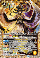 BS51-X05 The Jyu-Ou Ruler, Godou