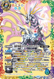 BS51-XX02 The Genesis God Dragon, Unaito Dragon