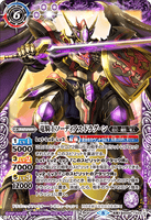 BS56-TX03 (A) Dragon Knight, Swordius Dragoon // (B) Dragon Knight Emperor, Gran-Dragonic Arthur