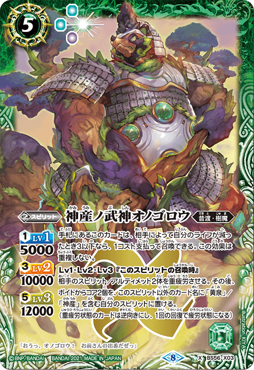 BS56-X03 The Military God of Kamiumi, Onogorou