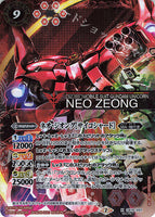 CB16-X01 SECRET Neo Zeong [Psycho Shard]