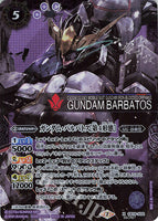 CB16-X02 SECRET Gundam Barbatos [4th Form]