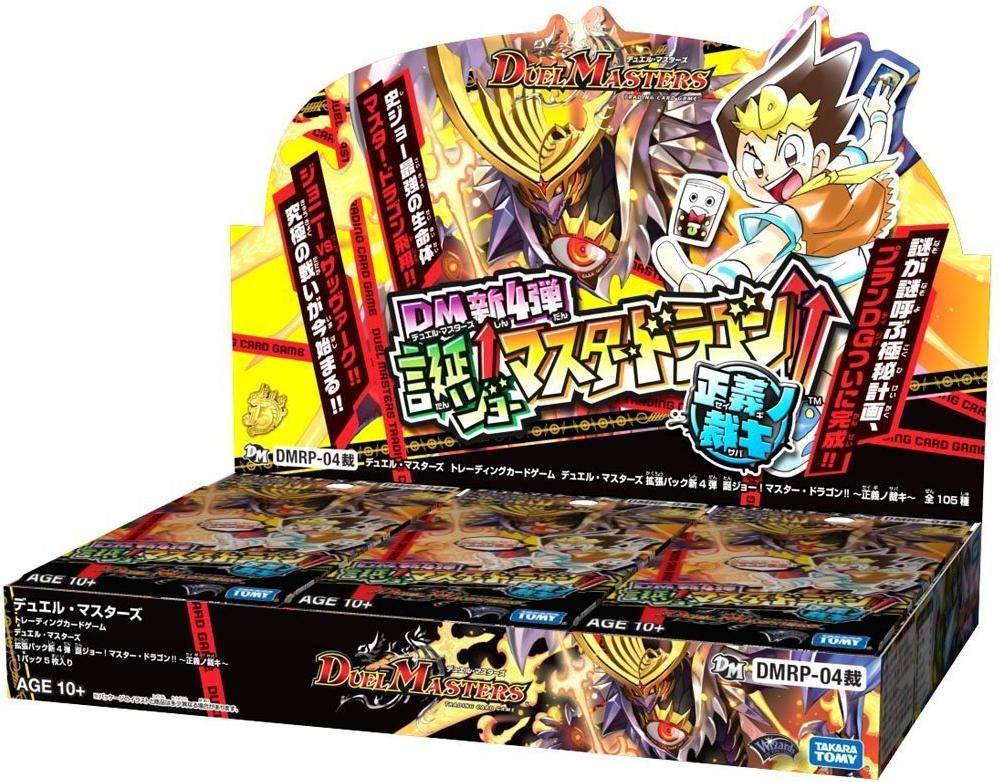 Duel Masters TCG - [DMRP-04A] Birth!! Master Dragon!! Judgment of Justice Expansion Pack Booster Box
