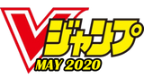 V-JUMP Magazine: May 2020 Issue