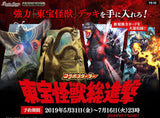 Battle Spirits TCG [PB2] TOHO KAIJI General Attack Collaboration Starter Deck