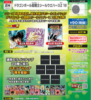 Dragon Ball Chosenshi Seal Wafers Z Vol.18 Box