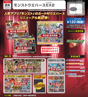 Monster Strike Wafer EX2 Box