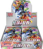 Pokémon OCG: [S3B] Sword & Shield - Legendary Heartbeat Booster Box