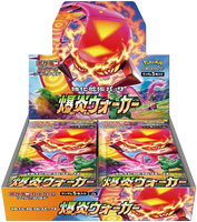 Pokémon OCG: [S2A] Sword & Shield - Explosive Flame Walker Booster Box