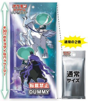 Pokémon OCG: [S6] Sword & Shield - Silver Lance & Jet-Black Spirit Jumbo Pack Set