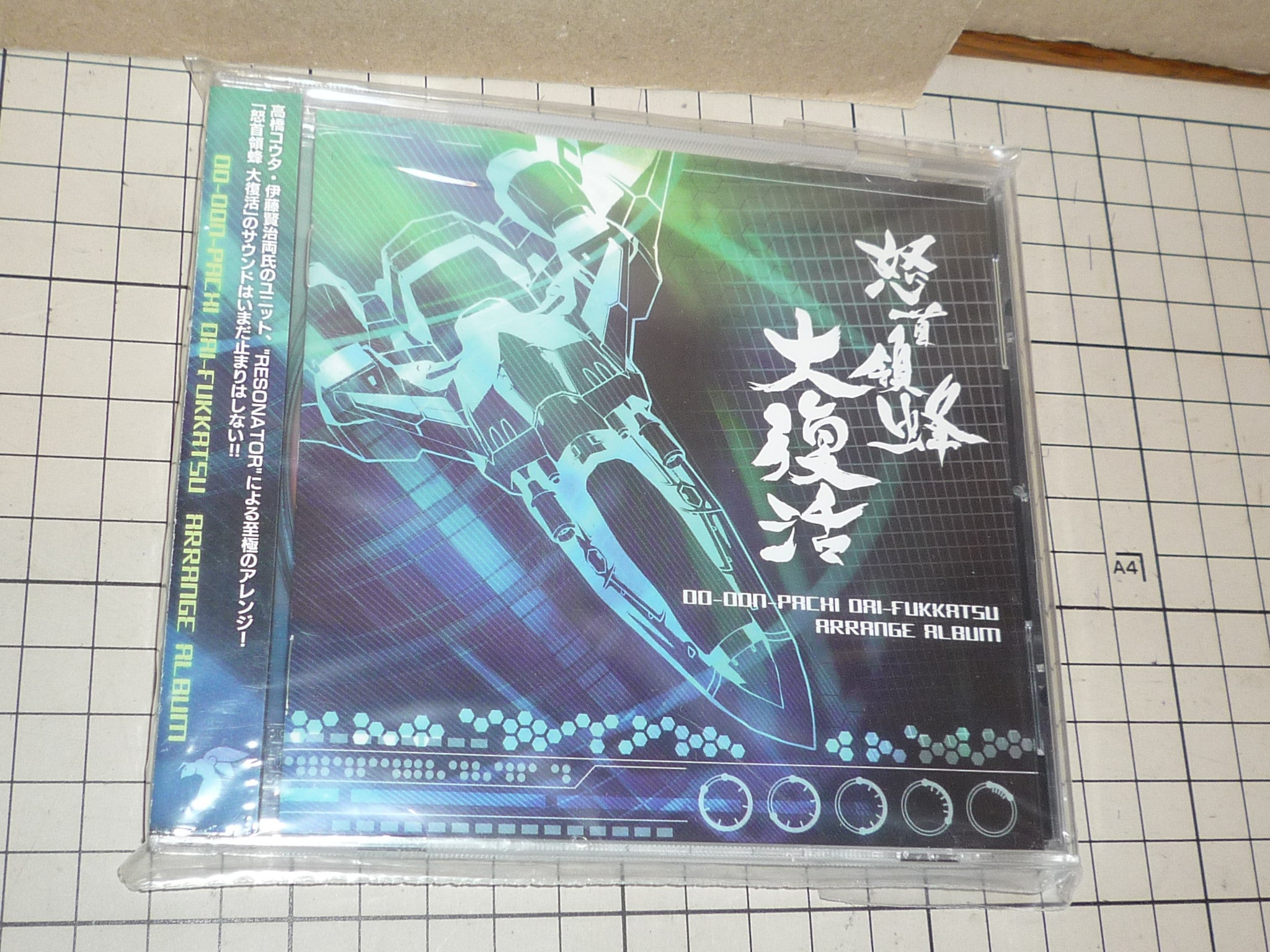 dodonpachi daifukkatsu soundtrack original japanese cd