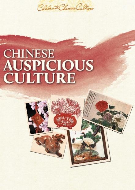 Celebrate Chinese Culture - Complete Set of 6 Volumes