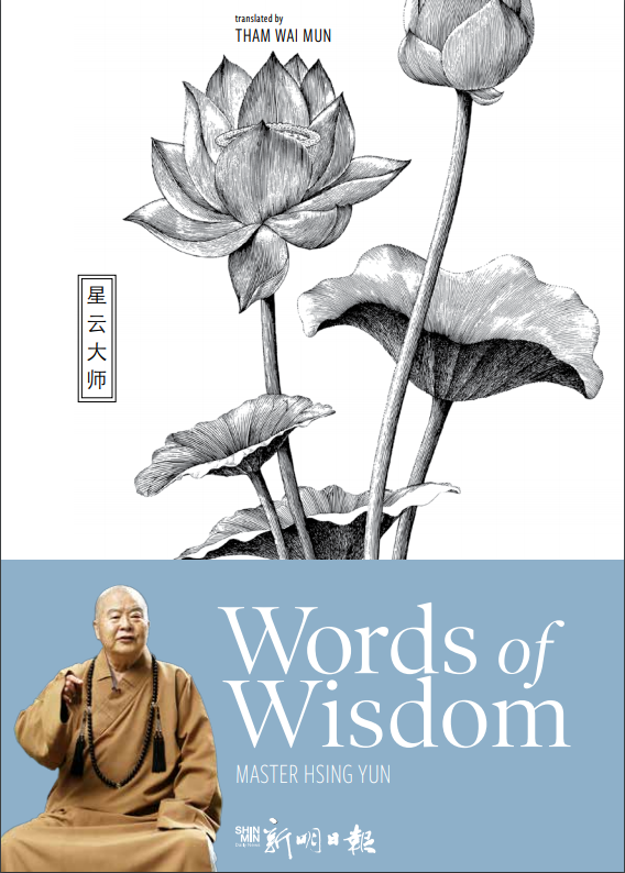 Words of Wisdom Vol 1 《点智慧1》(英文版)