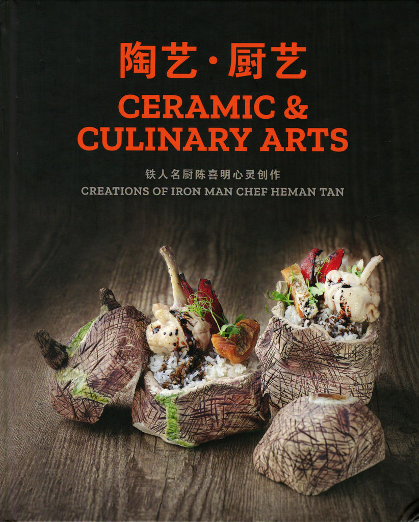 陶艺厨艺 Ceramic & Culinary Arts