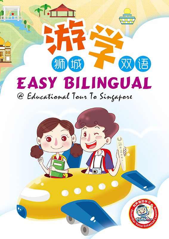 Easy Bilingual @ Educational Tour To Singapore 游狮城 • 学双语