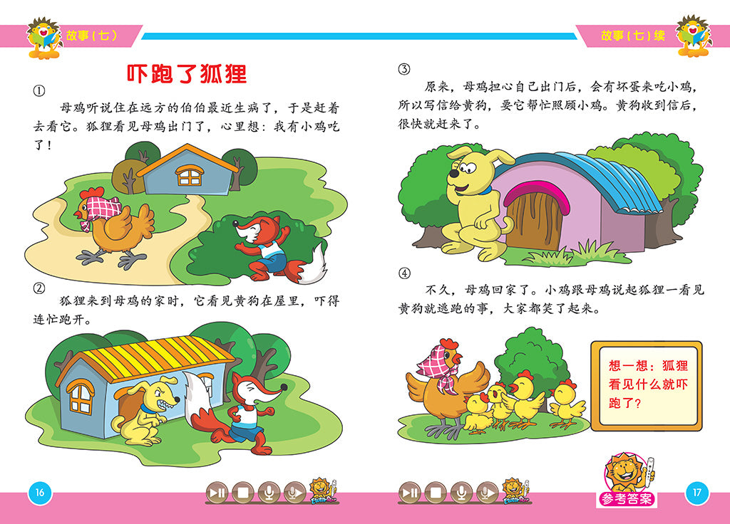 EtutorStar Beginner Pack 1 拼一拼,说一说,读一读,念一念 (Preschool and Primary 1 )