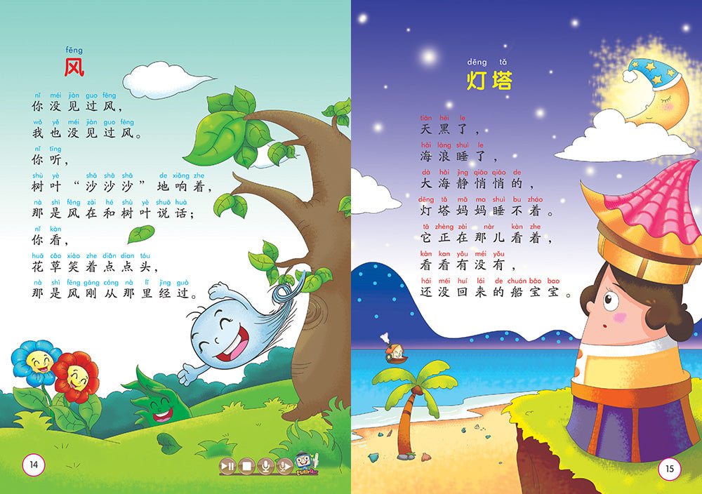 EtutorStar Beginner Pack 2 我会说,我会读,我会背,我会念 (Preschool and Primary 1)