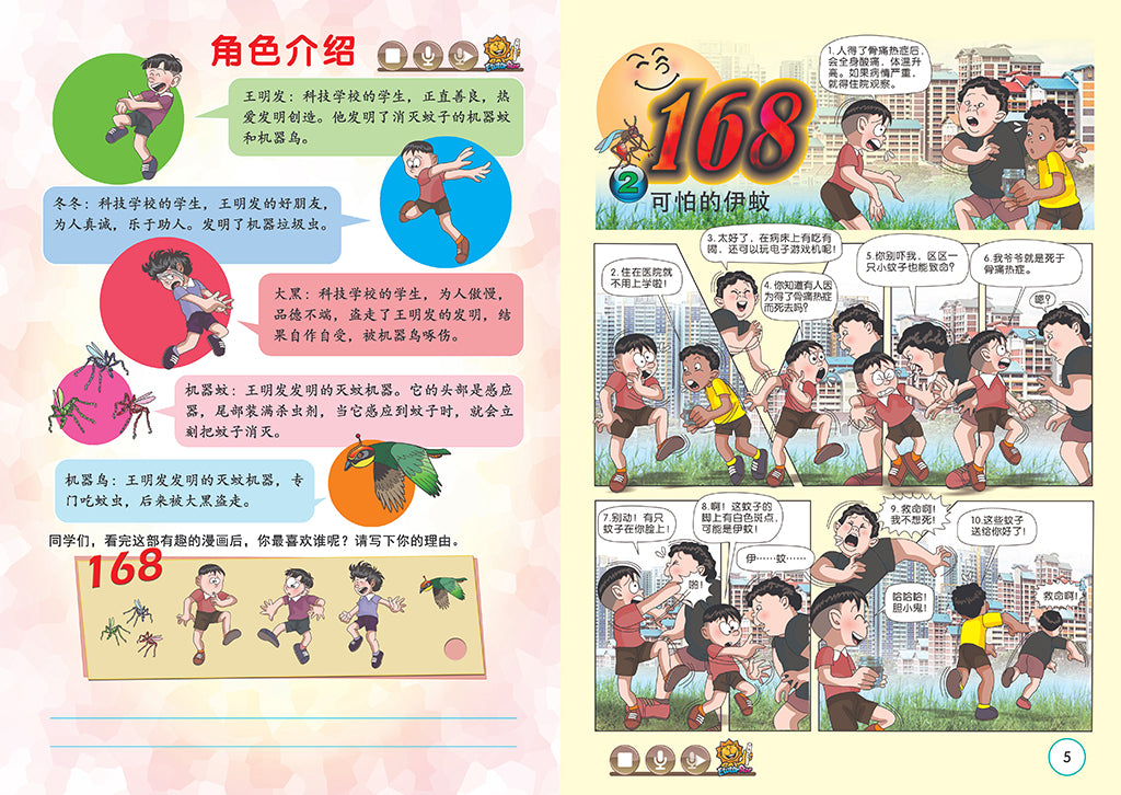 EtutorStar Comic Pack 有声漫画书