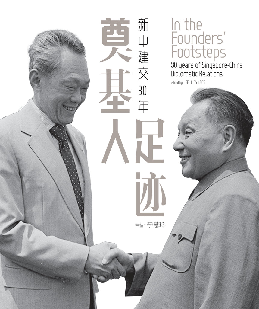 [平装版] 双语图片集《奠基人足迹:新中建交30年》(In the Founders' Footsteps: Singapore-China Diplomatic Relations)
