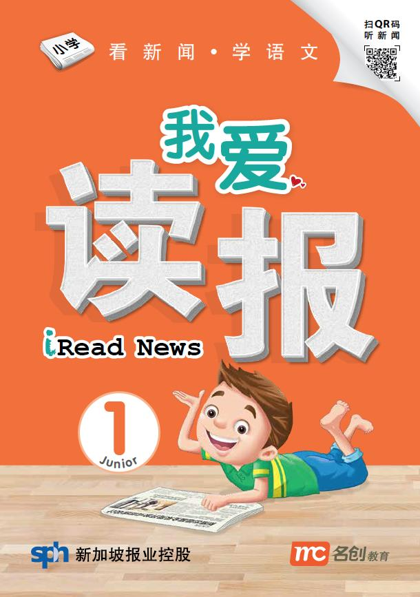 我爱读报 iRead News Junior 1