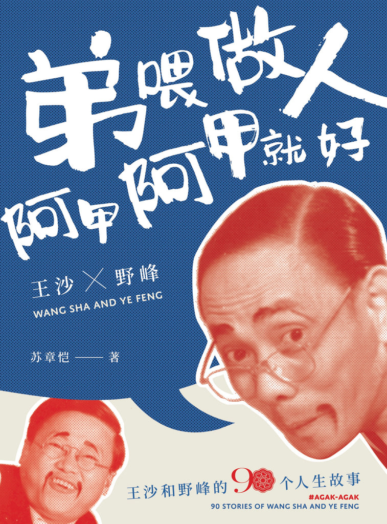 弟喂,做人阿甲阿甲就好(90 Stories of Wang Sha and Ye Feng)