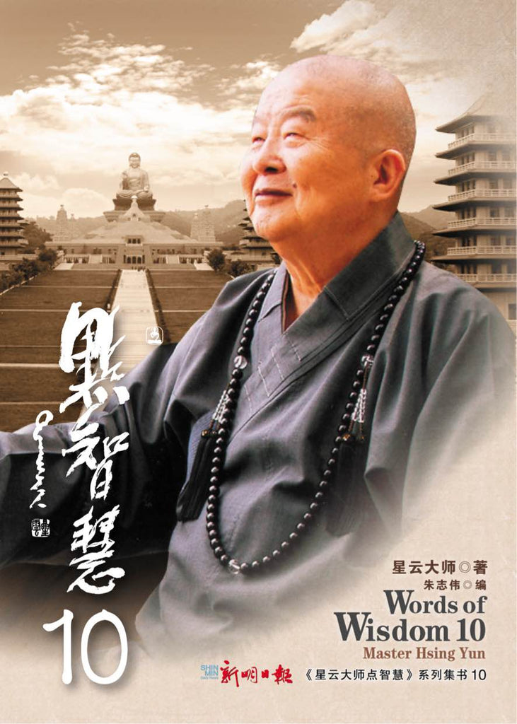 《点智慧10》Words of Wisdom Vol 10