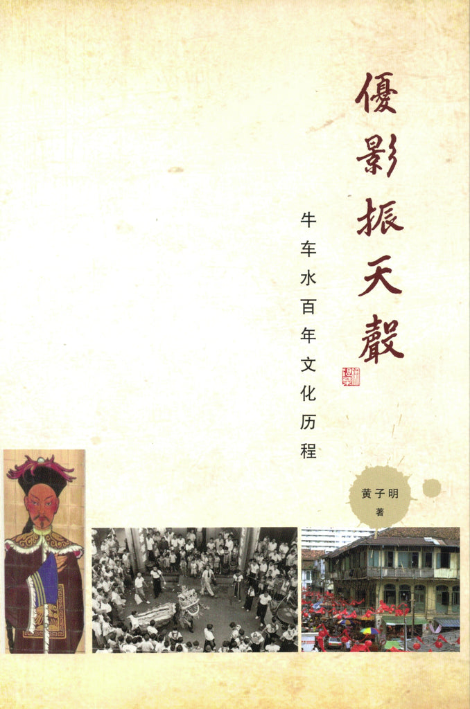 《优影振天声:牛车水百年文化历程》 A Century of Singapore's Chinatown in Cultural and Historical Memory