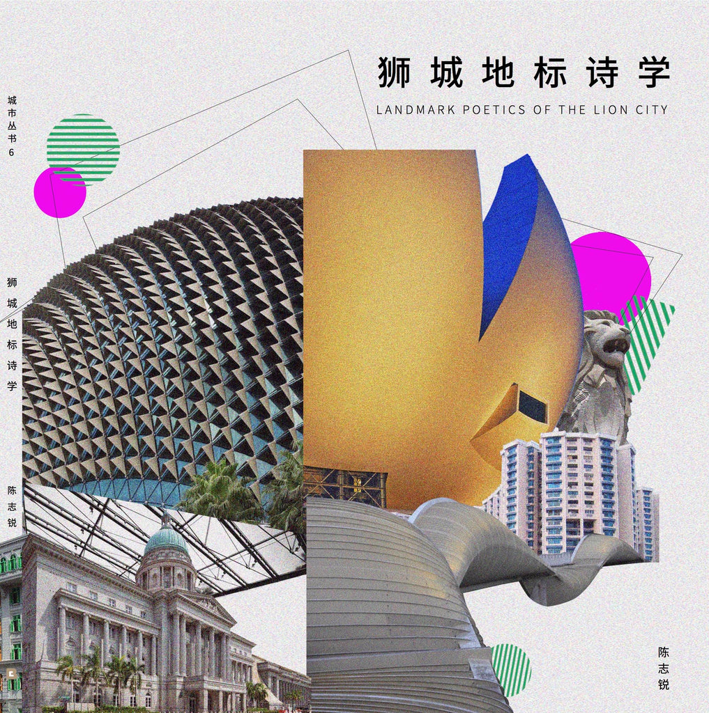 狮城地标诗学(Landmark Poetics of the Lion City )