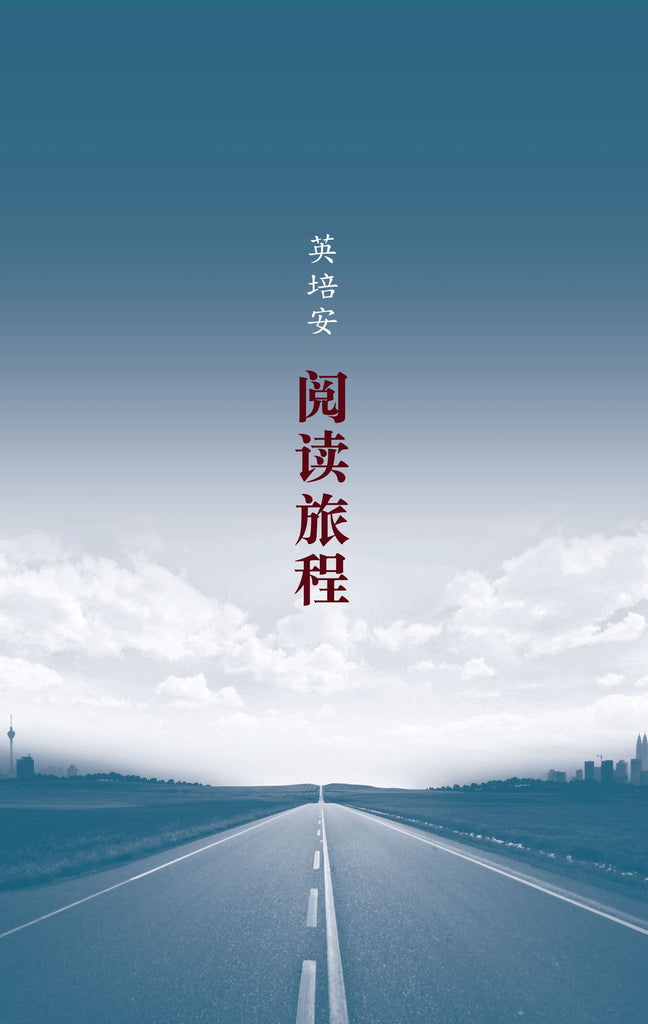 阅读旅程(The Reading Journey)