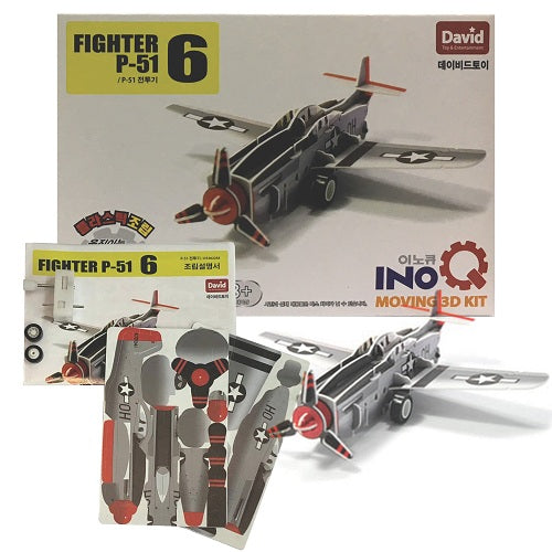 3D Wind-Up Puzzle Fighter P-51