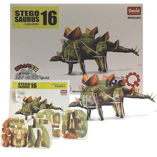 3D Wind-Up Puzzle Stegosaurus