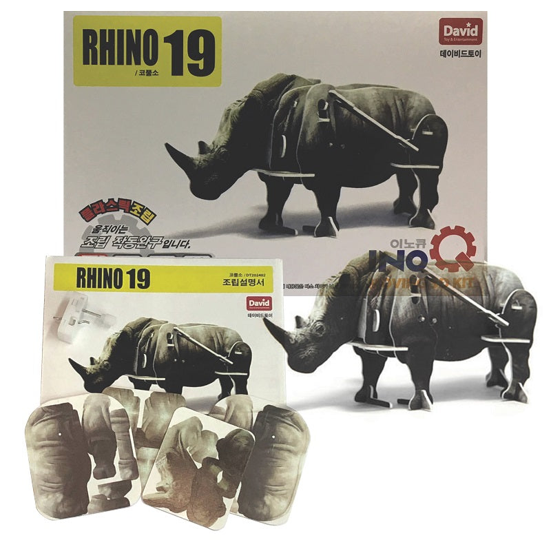 3D Wind-Up Puzzle Rhino