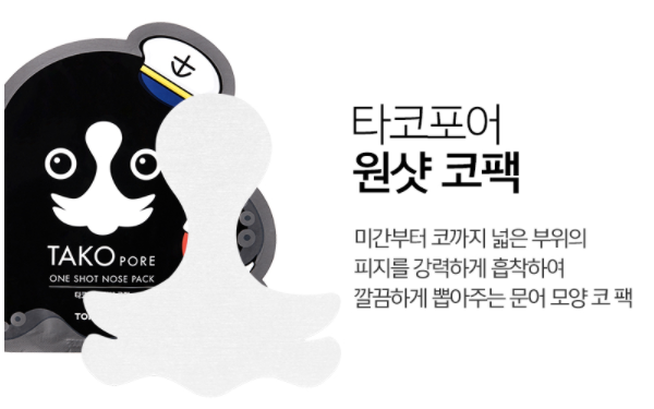 TONYMOLY TAKO SERIES: Blackhead T Zone Octopus sheetmask (LIMITED EDITION)