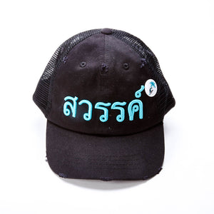 Thai Paradise Script Distressed Black Snapback