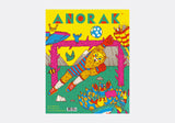 ANORAK - FOOTBALL - VOL 47