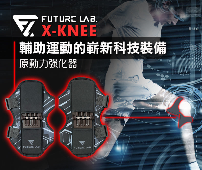 FutureLab-X-Knee原動力強化器-輔助運動