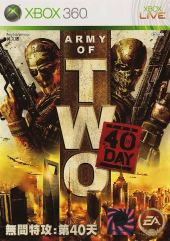 Used-Army of Two: The 40th Day