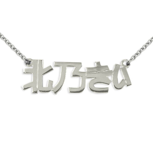 Silver Name Necklace (Japanese)