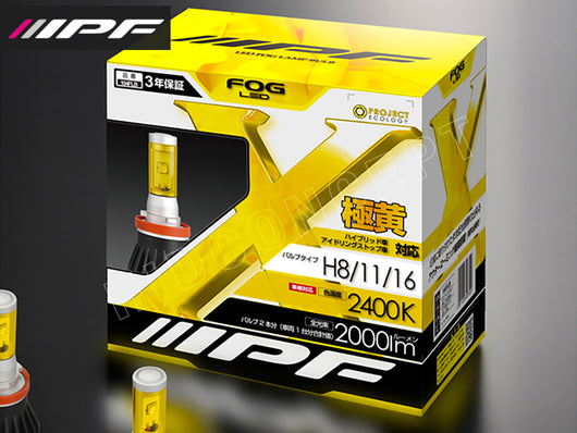 H8/H11/H16 IPF 2400K LED DEEP YELLOW Fog Lamp Kit