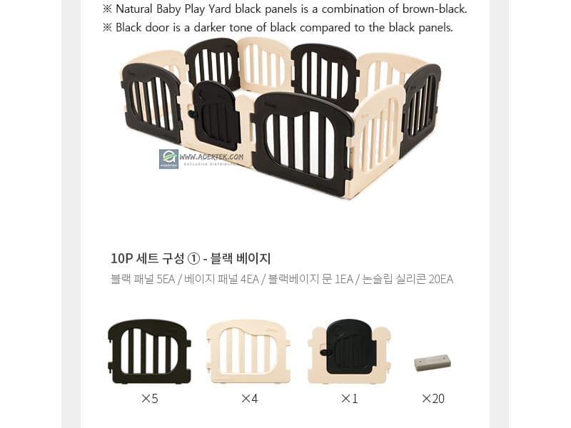 Natural Baby Play Yard Black Beige 10pcs component