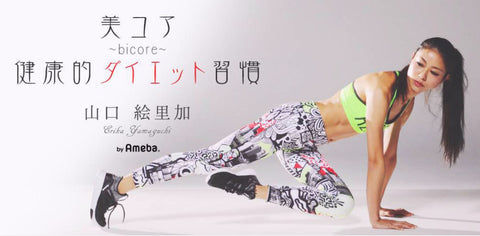 Erika japanese yoga teacher sho nutrition