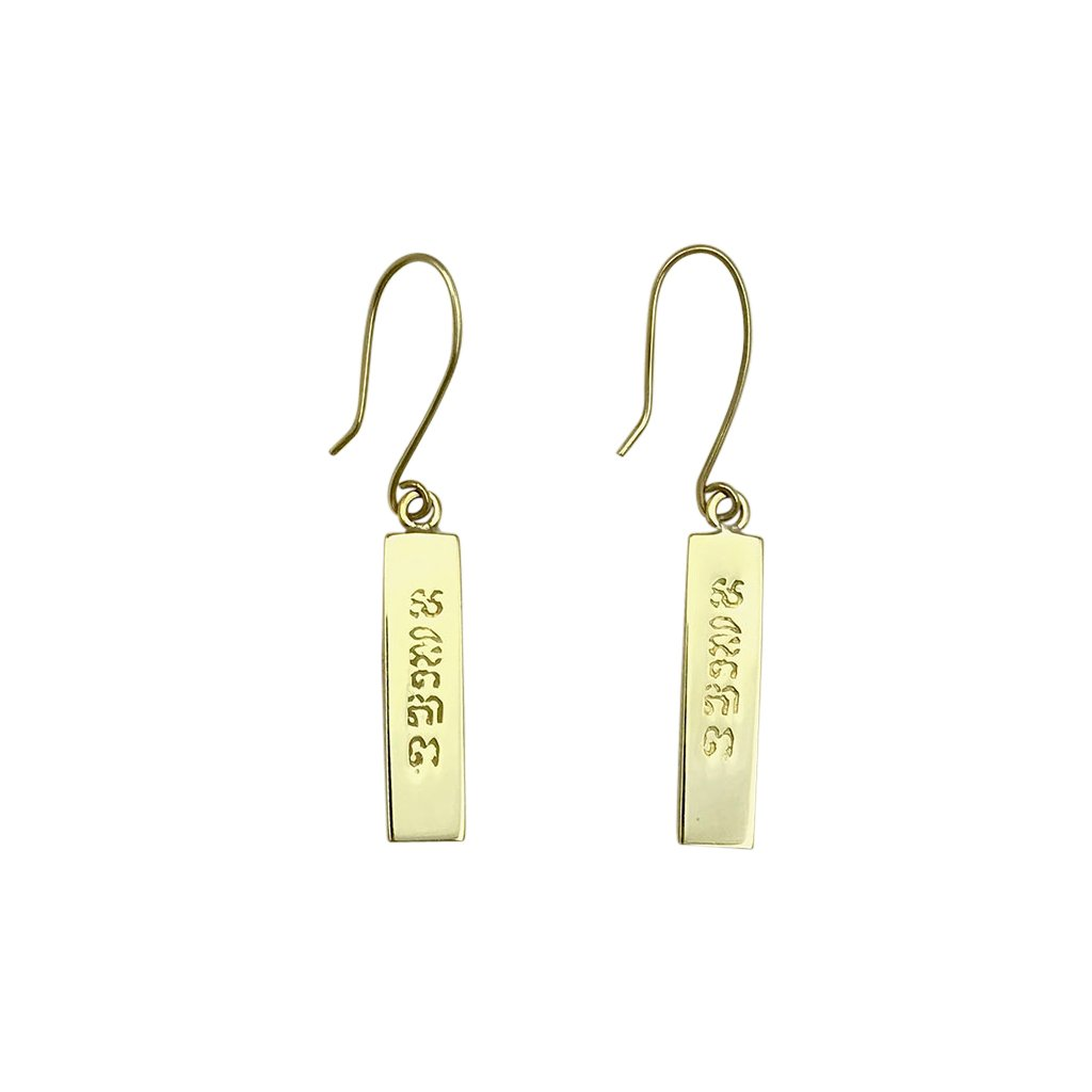 Peace Bar Earrings