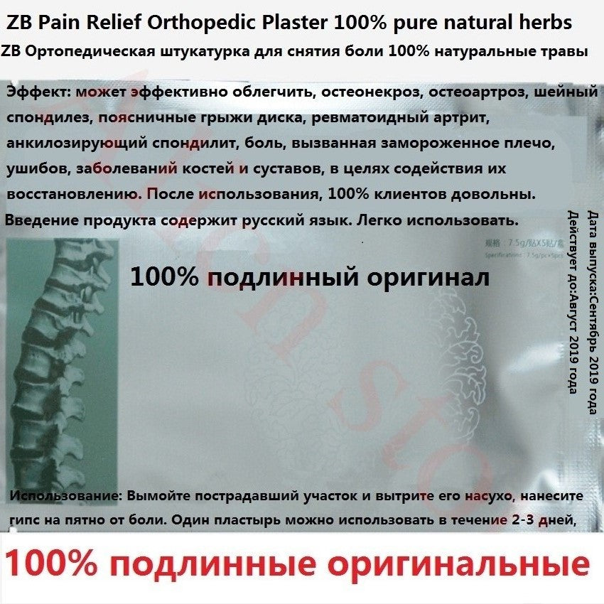 Pain relief orthopedic medical patch