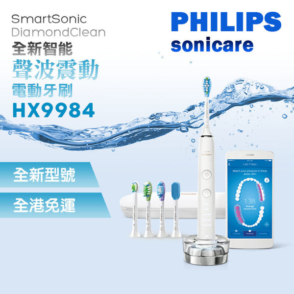 Philips Sonicare DiamondClean 聲波震動牙刷 (HX9984)