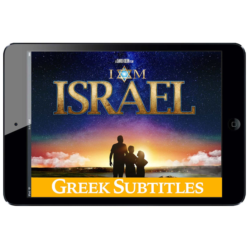 I AM ISRAEL Digital Download - Greek Subtitles