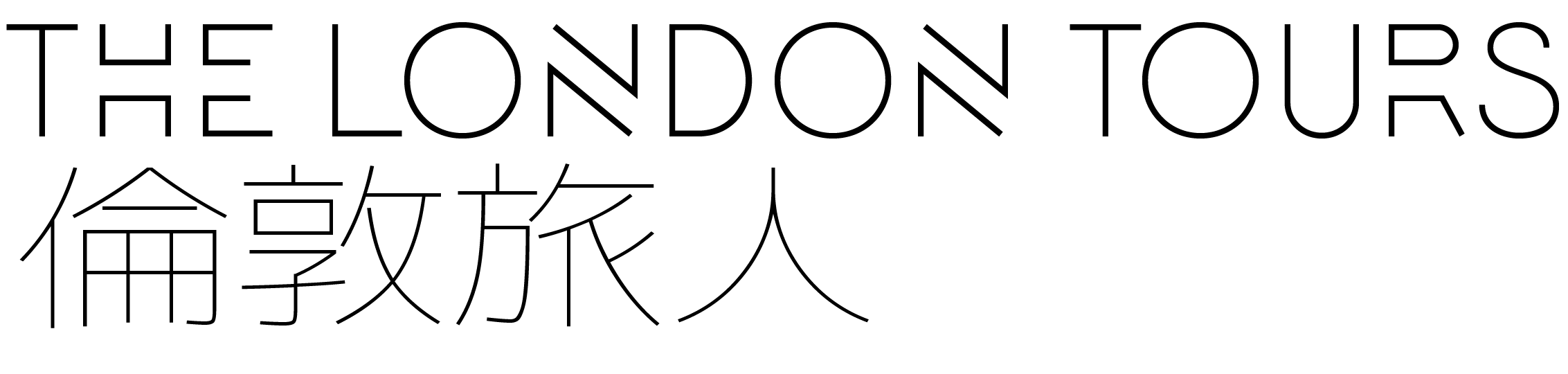 The London Tours 倫敦旅人