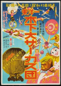 Japanese Circus poster| theposterdepot.com
